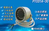 红外夜视串口摄像头PTC01A-30 485接口串口摄像机监控摄像机