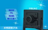 PTC20 串口攝像頭 RS232/TTL/RS485 監控攝像機