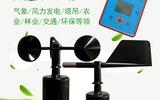 瑞华电子品牌  风速风向记录仪  RHD-15  [农林生态气候学使用风速风向报警仪]