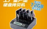 臺灣佑華IT-S3007G 1對3硬盤拷貝機 1托3工業級系統廠量產