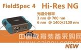 ASD便攜式地物光譜儀