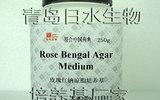 玫瑰红钠琼脂培养基厂家日水生物
