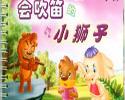 童話故事·會吹笛的小獅子