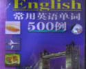 看圖學外語常用英語單詞500例