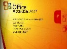 Office 2007 中文標準版