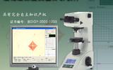 TCI-H顯微硬度及硬化層測量分析系統