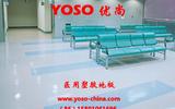 醫院無菌pvc地板;醫院無菌塑料地板;醫院專用塑膠地板;醫院PVC塑膠地板