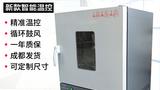 晟杰立式電熱恒溫鼓風干燥箱工業烘箱實驗室烘箱9070A