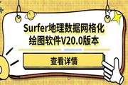 Surfer地理数据网格化绘图软件20.0已正式发布