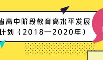 未来3年浙江将这样推动高中教育实现高水平发展!