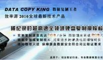 """全球最受欢迎硬盘数据恢复""""拷贝王""""在中国"""