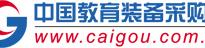 中国教育装备采购网 领先的行业服务平台