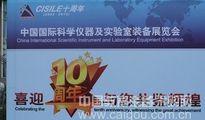 第十届中国国际科学仪器及实验室装备展在北京召开