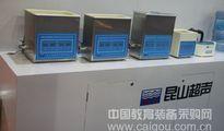 昆山超声亮相2012中国国际科学仪器及实验室装备展