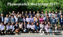 Phenomatics Workshop 2017圆满落幕