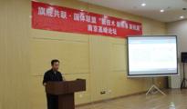 学校体育场地铺装南京高峰论坛成功举办