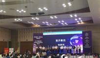 2017中国(南京)未来教育与智慧装备展盛大开幕