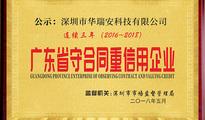 """三年荣获""""守合同重信用企业""""荣誉称号"""