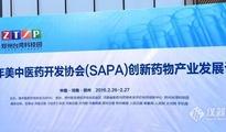 岛津全力支持SAPA中国创新药物论坛