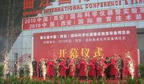 热烈祝贺鹏展科技参加第五届中国(西安)国际科学仪器暨实验室装备博览会 取得圆满成功