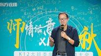 新东方在线举办K12大班季度激励会 俞敏洪:火箭速度打仗,全力支持
