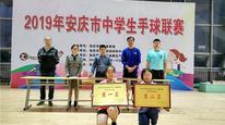 安庆市教体局举办2019年安庆市中学生手球联赛