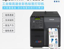 Epson TM-C7520G 工业级高速全彩色标签打印机