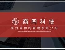 商周科技研讨间/会议室预约系统