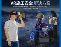 vr建筑安全体验馆 vr工地安全体验馆 施工安全体验馆_超级队长VR