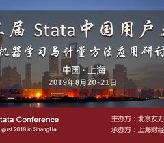 第三届Stata中国用户大会暨机器学习与计量方法应用研讨会