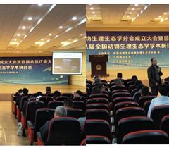 北京易科泰独家赞助的第八届全国动物生理生态学学术研讨会成功召开