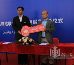 黑龙江首家校园双创与智慧物流平台启用