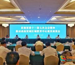 西华大学在贯彻省委十一届七次全会精神推动成渝双城区域教育中心建设座谈会上作交流发言