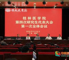 桂林医学院第四次研究生代表大会顺利召开