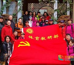 北京大學體育教研部到昆明學院音樂舞蹈學院調研交流