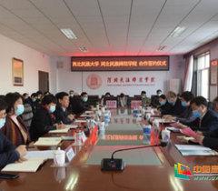 河北民族师范学院与西北民族大学签署合作协议