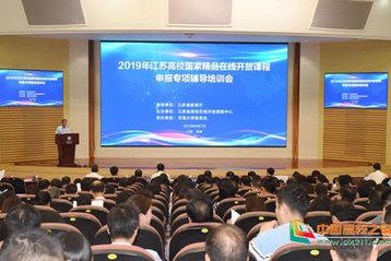2019年江蘇高校國家精品在線開放課程申報專項輔導培訓會在河海大學舉行