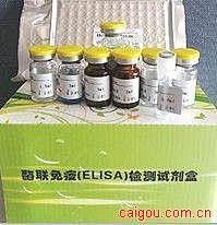 嗜酸性粒细胞趋化因子(Eotaxin)ELISA试剂盒