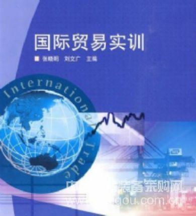 金程国际贸易实训软件