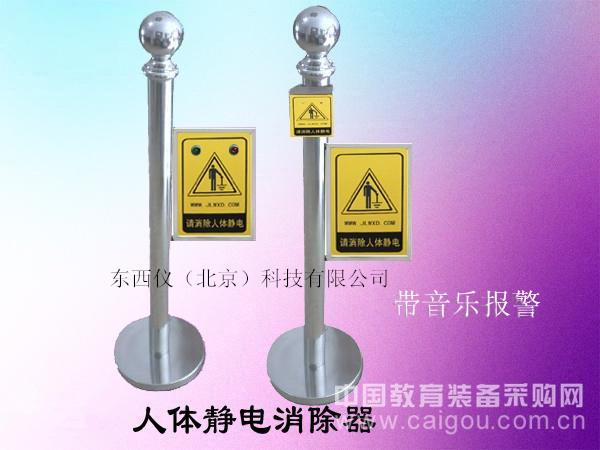 人体静电消除器/防爆接地静电报警器  产品货号: wi99423 产    地: 国产