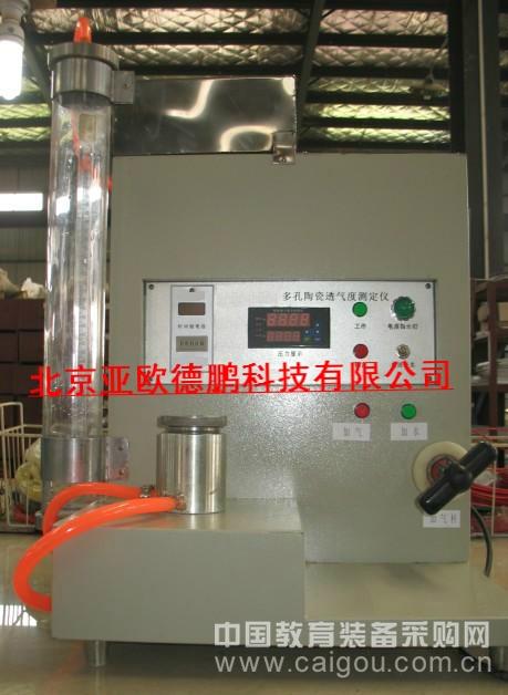 多孔陶瓷透气度测试仪/多孔陶瓷透气度检测仪