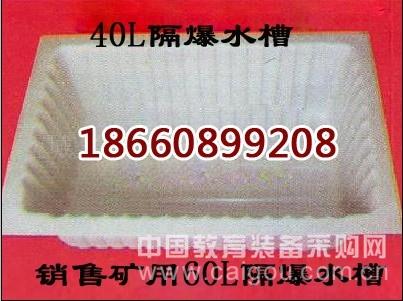 60L矿用隔爆水槽|鼎鑫GS60L矿用隔爆水槽|优秀厂家