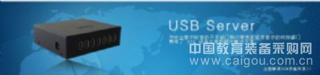 usbserver7口企业版/usb加密狗共享器/虚拟化识别usb加密狗/usb加密狗集中管理