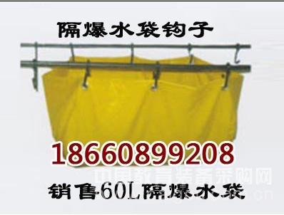 GD60L矿用隔爆水袋