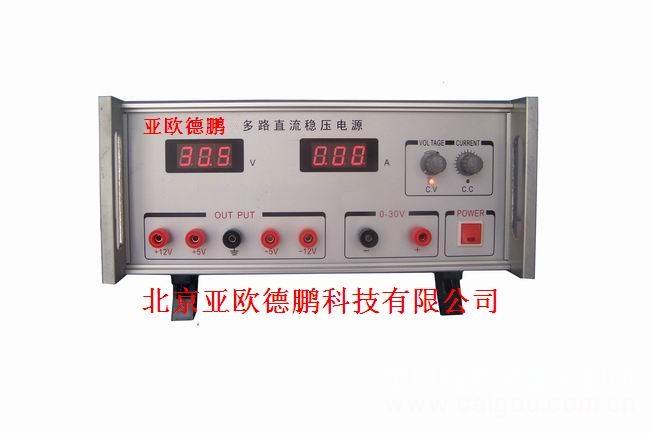 多路稳压电源/多路直流可调稳压电源