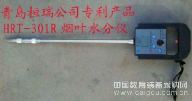 烟叶水分测量仪