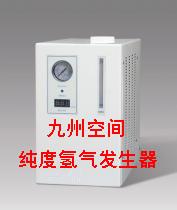 純水型高純度氫氣發生器/高純度氫氣發生器
