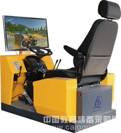 裝載機叉車工程機械培訓教學模擬設備/模擬器模擬教學設備