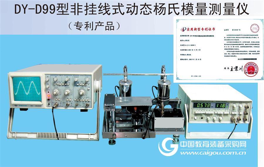 DY-D99型非掛線式動態楊氏模量測量儀(專利產品)