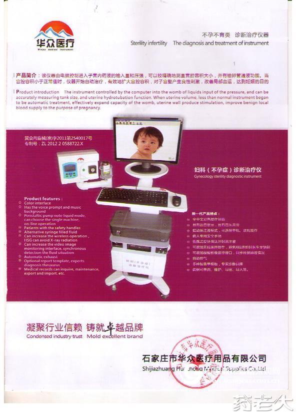石家庄华众医疗用品有限公司输卵管通液典油造影仪FZY-II型链接管专用